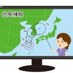天気予報で台風の情報をいち早く知るにはWXMAPをチェック