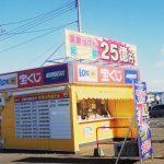 宝くじ売り場の「よく当たる店」や高額当選者数は、気にするべき?