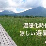 避暑地の穴場はどこ? 関東甲信越の高原からおすすめ避暑地8選。