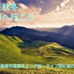 高原のキャンプ、リゾート、ドライブに! 関東甲信越の高原74選