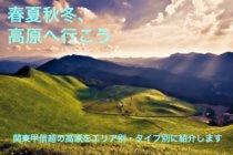 関東甲信越の高原