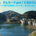 ダムカード配布(土日ok)の関東一覧表。おすすめはどのダム?