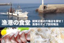 漁港の食堂