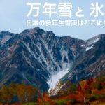 日本の万年雪と氷河の場所と行き方。多年生雪渓ができる条件とは?