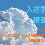 入道雲と積乱雲の違いと、バックビルディング線状降水帯の基礎知識