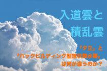 入道雲と積乱雲