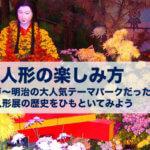 菊人形の意味と全国の菊人形展。菊人形の歴史を知り理解を深めよう。