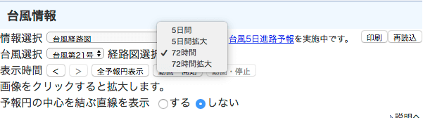 台風進路図の選択メニュー4